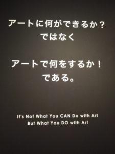 カタストロフ アートで何をするか